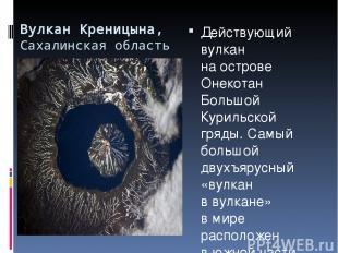 Вулкан Креницына, Сахалинская область Действующий вулкан наострове Онекотан Бол