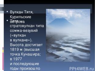 Вулкан Тятя, Курильские острова Тятя— стратовулкан типа сомма-везувий («вулкан