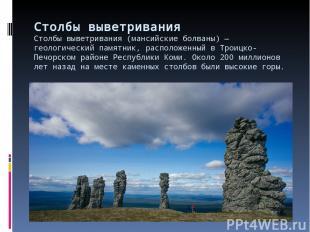 Столбы выветривания Столбы выветривания (мансийские болваны)— геологический пам