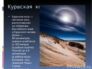 Куршская коса Куршская коса— песчаная коса, расположенная напобережье Балтийск