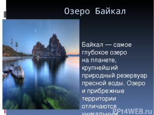 Озеро Байкал Байкал— самое глубокое озеро напланете, крупнейший природный резе