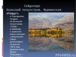 Сейдозеро Кольский полуостров, Мурманская область  Озеро вЛовозерских тундрах