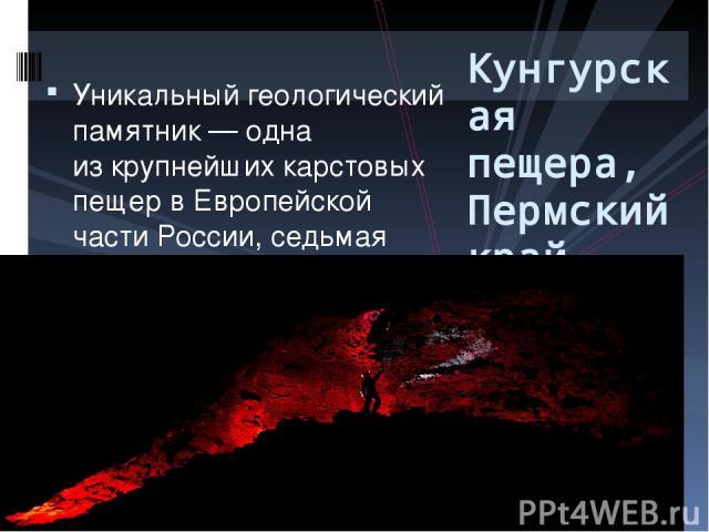 Уникальный геологический памятник— одна изкрупнейших карстовых пещер вЕвропейской части России, седьмая вмире гипсовая пещера попротяжённости. Протяжённость пещеры составляет около 5700м, изних 1,5км оборудовано для посещений туристами. Сред…