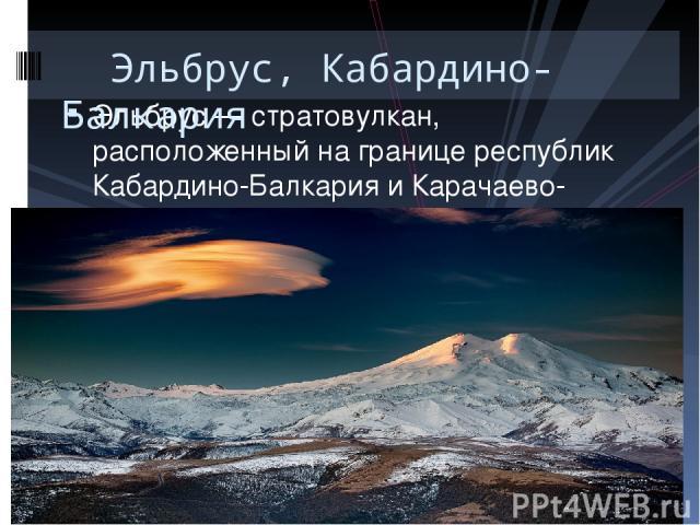 Эльбрус— стратовулкан, расположенный награнице республик Кабардино-Балкария иКарачаево-Черкесия. Эльбрус расположен севернее Большого Кавказского хребта иявляется высочайшей вершиной России. Общая площадь ледников Эльбруса 134,5кв.км. Эльбрус,…