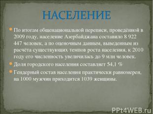 По итогамобщенациональной переписи, проведённой в 2009 году, население Азербайд
