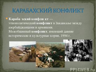 Караба хскийконфли кт— этнополитическийконфликтв Закавказьемежду азербайджа