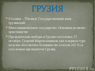 Столица – Тбилиси. Государственный язык- грузинский. Многонациональное государст