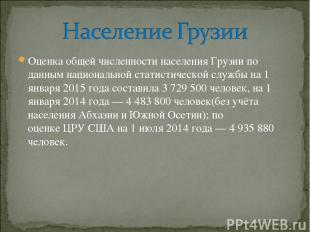 Оценка общей численности населения Грузии по данным национальной статистической