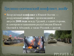 Вооружённыйконфликтв Южной Осетии — вооружённыйконфликт,произошедший в авгус