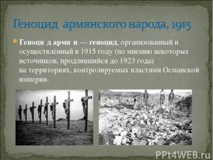 Геноци дармя н—геноцид, организованный и осуществлённый в 1915году (по мнени