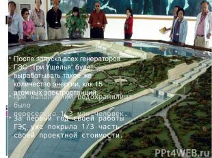 При наполнении водохранилища было переселено 1,3 млн.человек. За первый год свое