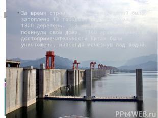 За время строительства Трех Ущелий было затоплено 13 городов, 140 поселков и 130