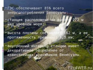 ГЭС обеспечивает 85% всего энергопотребления Венесуэлы; станция расположена на в