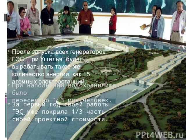 """При наполнении водохранилища было переселено 1,3 млн.человек. За первый год своей работы ГЭС уже покрыла 1/3 часть своей проектной стоимости. После запуска всех генераторов ГЭС """"Три Ущелья"""" будет вырабатывать такое же количество энергии, как 15 атом…"""