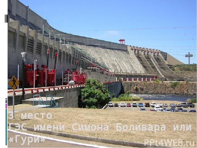 3 место ГЭС имени Симона Боливара или «Гури»