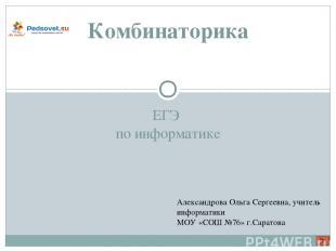 ЕГЭ по информатике Комбинаторика Александрова Ольга Сергеевна, учитель информати