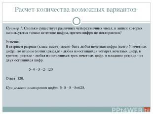 Расчет количества возможных вариантов Пример 1. Сколько существует различных чет