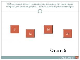 7) В вазе лежат яблоко, груша, персик и абрикос. Кате разрешили выбрать два каки