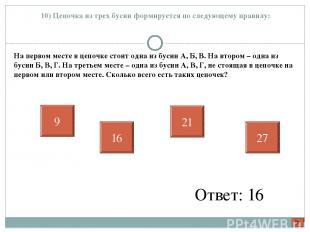 10) Цепочка из трех бусин формируется по следующему правилу: Ответ: 16 На первом