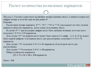Расчет количества возможных вариантов Пример 2. Сколько существует различных чет
