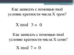 Как записать с помощью mod условие кратности числа X трем? X mod 0 Как записать