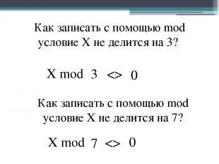 Как записать с помощью mod условие X не делится на 3? X mod Как записать с помощ