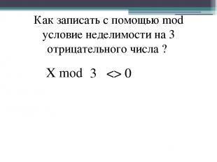 Как записать с помощью mod условие неделимости на 3 отрицательного числа ? X mod