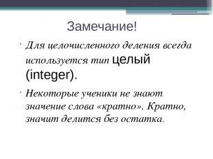 Замечание! Для целочисленного деления всегда используется тип целый (integer). Н