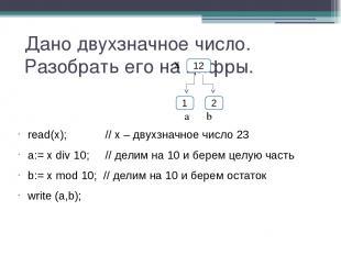 Дано двухзначное число. Разобрать его на цифры. read(x); // х – двухзначное числ