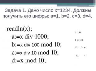 Задача 1. Дано число х=1234. Должны получить его цифры: a=1, b=2, c=3, d=4. read