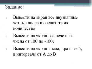 Задание: Вывести на экран все двузначные четные числа и сосчитать их количество