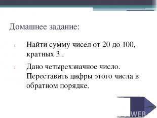 Домашнее задание: Найти сумму чисел от 20 до 100, кратных 3 . Дано четырехзначно