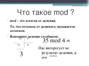 Что такое mod ? mod – это остаток от деления. То, что осталось от делимого, назы