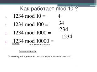 Как работает mod 10 ? 1234 mod 10 = 1234 mod 100 = 1234 mod 1000 = 1234 mod 1000