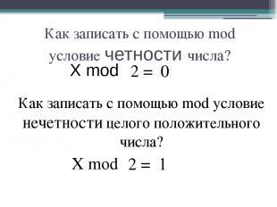 Как записать с помощью mod условие четности числа? X mod Как записать с помощью
