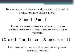 Как записать с помощью mod условие нечетности отрицательного целого числа? (X mo