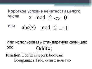 Короткое условие нечетности целого числа или mod 0 2 x Odd(x) Или использовать с