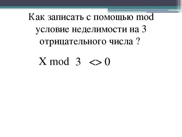 Как записать с помощью mod условие неделимости на 3 отрицательного числа ? X mod 0 3