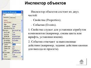 Добавить на форму Label2; в свойстве Caption убрать название и ничего не писать.