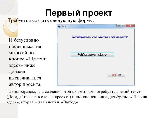 Программа работает, но форма должна выглядеть следующим образом: Т.е., надо поменять шрифт. Для этого надо щелкнуть по компоненту и в Инспекторе объектов найти свойство Font, щелкнуть по трем точкам и выбрать нужный шрифт. То же самое проделать со в…