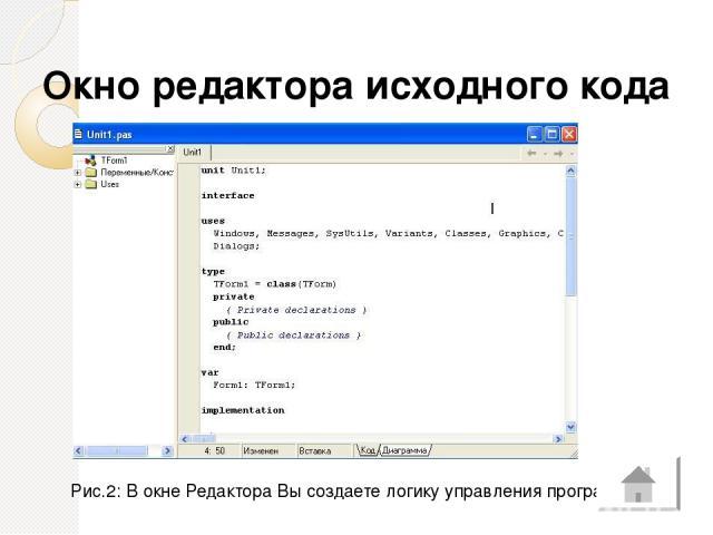 Additional Палитра компонентов TBitBtn - кнопка вроде TButton, однако на ней можно разместить картинку (glyph). TBitBtn имеет несколько предопределенных типов (bkClose, bkOK и др), при выборе которых кнопка принимает соответствующий вид. TImage - от…