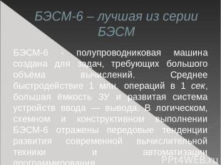 БЭСМ-6 – лучшая из серии БЭСМ БЭСМ-6 - полупроводниковая машина создана для зада