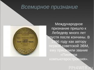 Всемирное признание Международное признание пришло к Лебедеву много лет спустя п