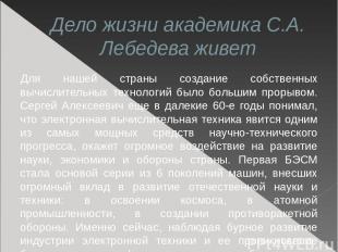 Дело жизни академика С.А. Лебедева живет Для нашей страны создание собственных в