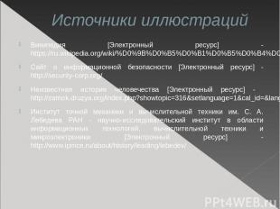 Источники иллюстраций Википедия [Электронный ресурс] - https://ru.wikipedia.org/