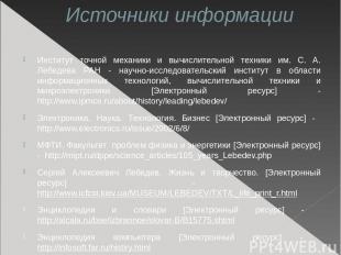 Источники информации Институт точной механики и вычислительной техники им. С. А.