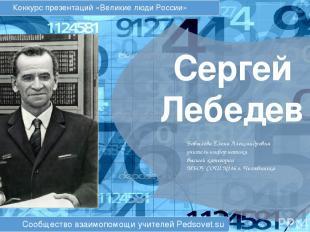 Сергей Лебедев Бобылева Елена Александровна учитель информатики высшей категории