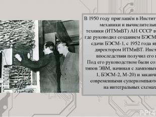В 1950 году приглашён вИнститут точной механики и вычислительной техники(ИТМиВ