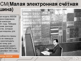 БЭСМ (сокращение отБольшая (или Быстродействующая) электронно-счётная машина)—