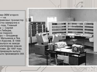 Использованные материалы https://ru.wikipedia.org/wiki/Лебедев,_Сергей_Алексееви